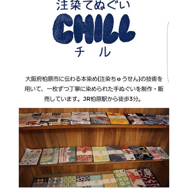 注染てぬぐいCHILLのホームページができました!ウェブショップ等は工事中ですが、てぬぐいのことから夕食のおかずまで色々な情報流したり流さなかったりしますんでチェックお願いいたします~http://chill-tenugui.net/